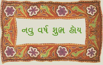 Kutchi-New-Year-Ashadi-Beej-2015-16